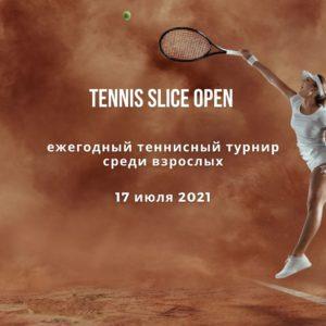 Теннисный турнир по большому теннису в СПб