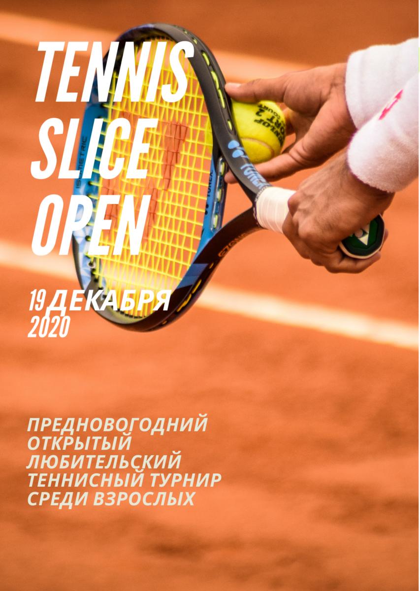 Теннисный турнир по большому теннису 2020