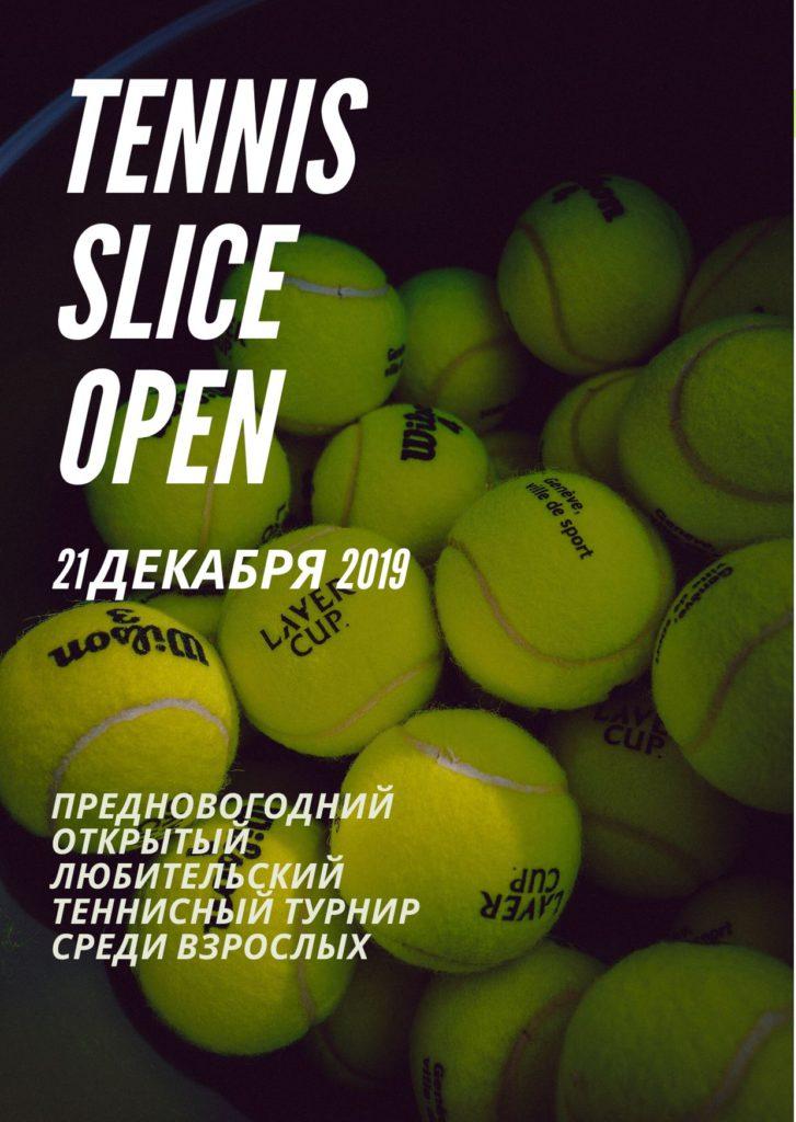 Теннисный турнир по большому теннису 2019