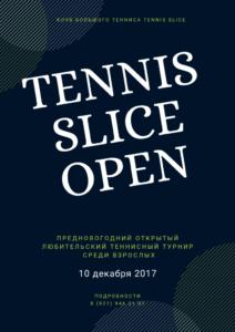 Теннисный турнир по большому теннису 2017