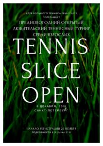 Теннисный турнир по большому теннисут2018