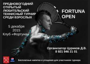 Теннисный турнир по большому теннису 2015