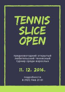 Теннисный турнир по большому теннису 2016